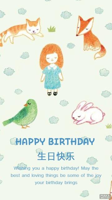 手绘生日祝福海报