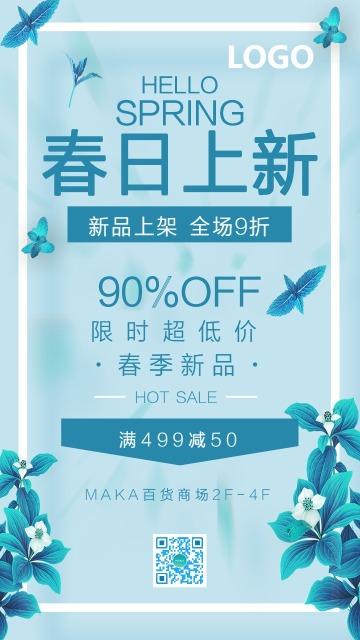 蓝色清新文艺风春季新品促销宣传手机海报