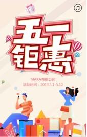 五一劳动节清新风企业促销产品活动宣传H5