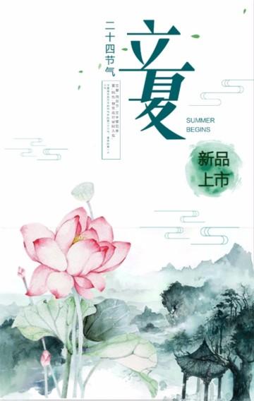 小清新立夏节气-新品上市活动宣传