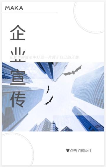 高端大气简约宣传企业画册H5