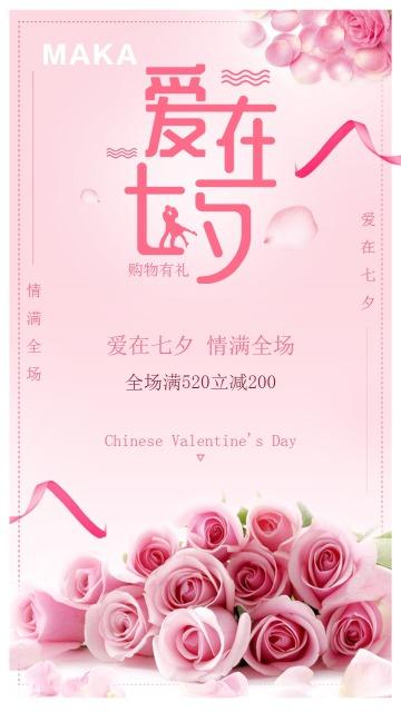 爱在七夕促销购物立减邀请函浪漫鲜花玫瑰情人节
