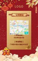 年会邀请函喜庆红色大气H5