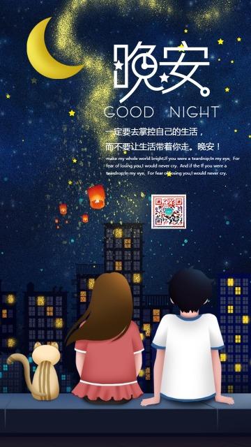 晚安心情插画励志日签