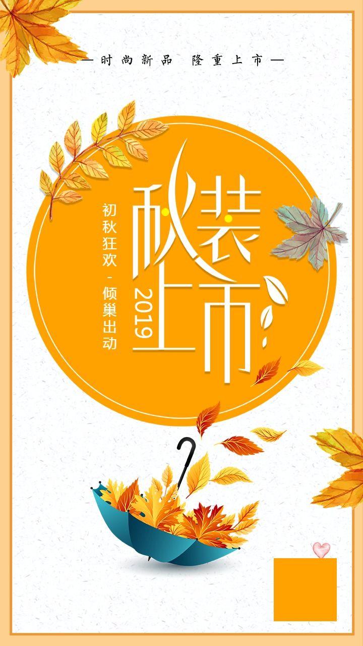 【秋季促销21】秋季活动宣传促销通用海报