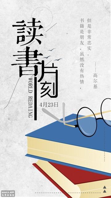 世界读书日 读书 读书日 清新文艺简约时尚读书日海报