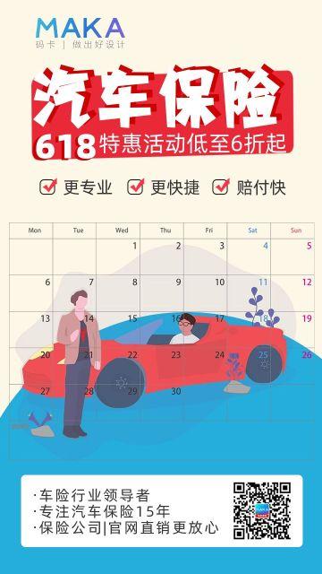 618扁平简约风汽车保险宣传手机海报