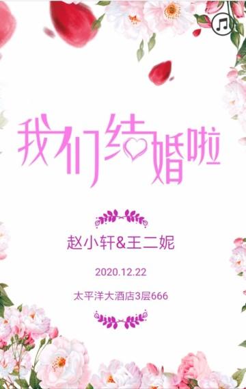 清新粉色浪漫婚礼邀请函 请柬定制