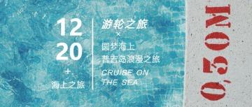 清新自然民宿客栈旅游游轮蜜月宣传微信公众号主图