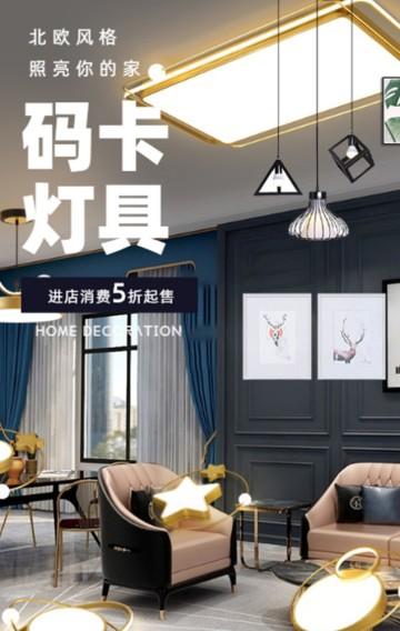 灰色简约大气风格家装节灯具促销宣传H5