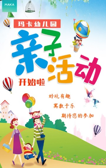 卡通手绘绿色小清新幼儿园亲子培训教育行业宣传h5