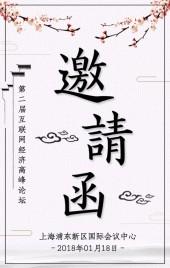 邀请函会议论坛通用高端简约中国风