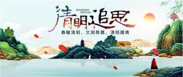 清明节大气古典山水手绘柳叶中国风蓝绿色微信公众号封面图