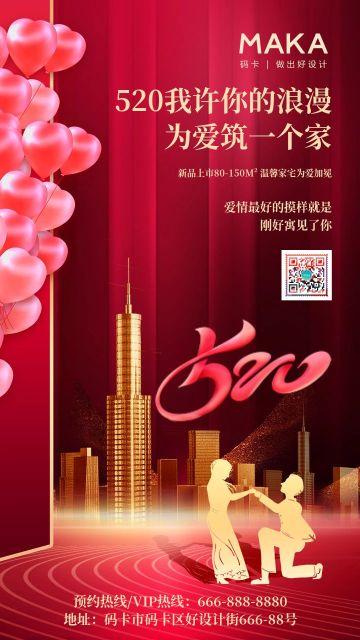 红色520情人节房地产宣传海报