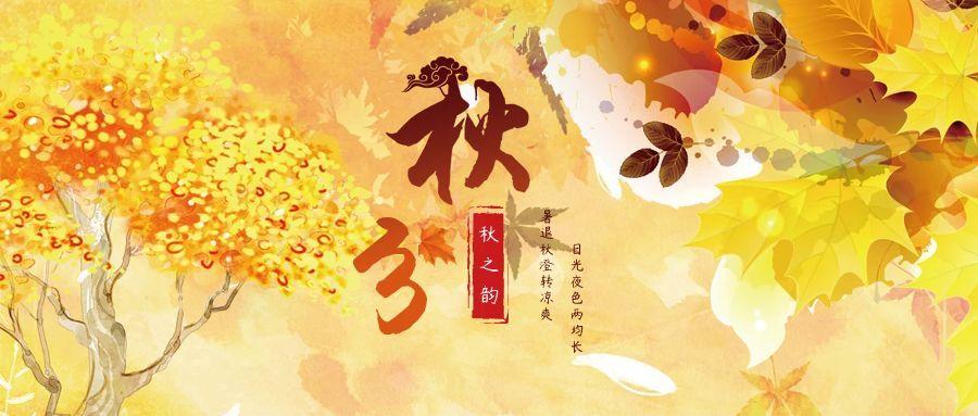 浅黄色文艺风秋分节气新媒体首图
