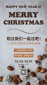 圣诞节2020年咖啡色时尚复古大气宣传活动海报