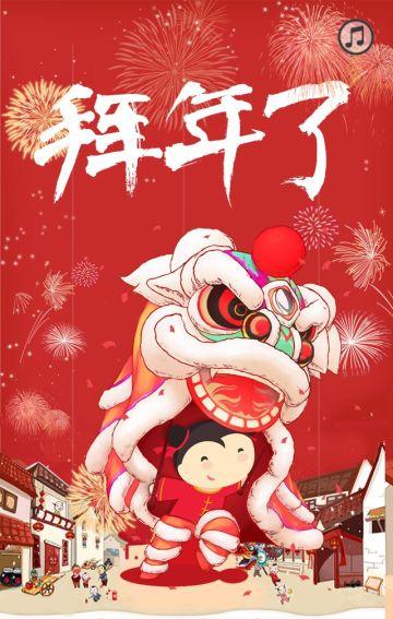 新年春节祝福贺卡企业/个人节日祝福