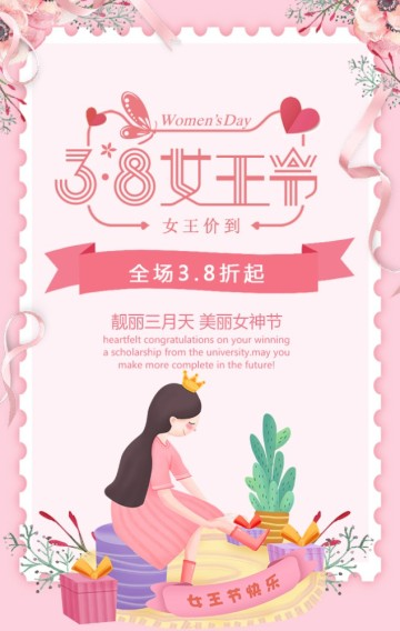 38女王节女王驾到女神节促销宣传H5模板粉色清新简约风