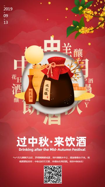 创意中秋节祝福企业贺卡个人贺卡红色系海报