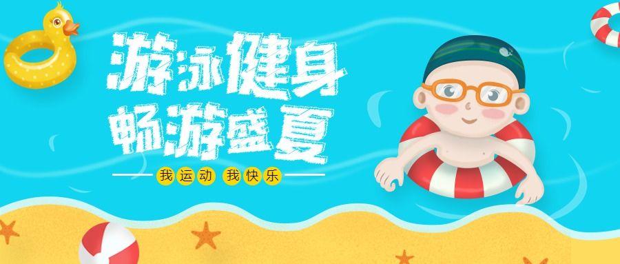 卡通手绘风游泳健身招生培训宣传微信公众号封面