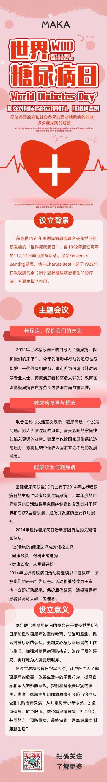 红色简约风格世界糖尿病日知识科普宣传文章长图