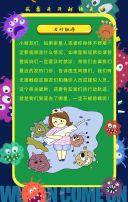 卡通手绘风格幼儿园学校培训机构普及病毒知识