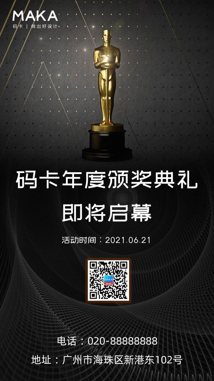 年度颁奖典礼 高端商务风 手机海报模板