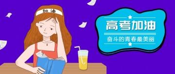 手绘插画风高考加油励志微信公众号封面首图