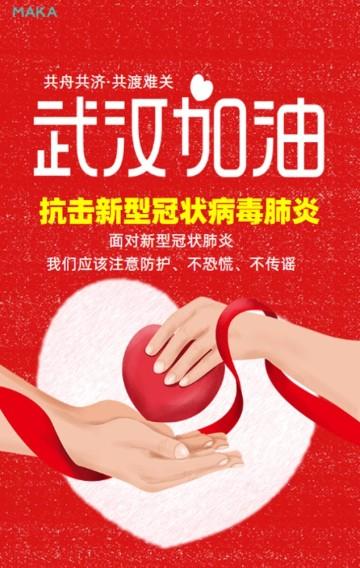 简约设计风格红色简洁大气企业通用宣传新冠状病毒肺炎疫情防治宣传H5模版