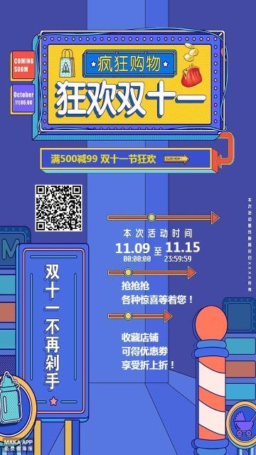蓝紫色炫酷时尚狂欢双十一电商节促销海报