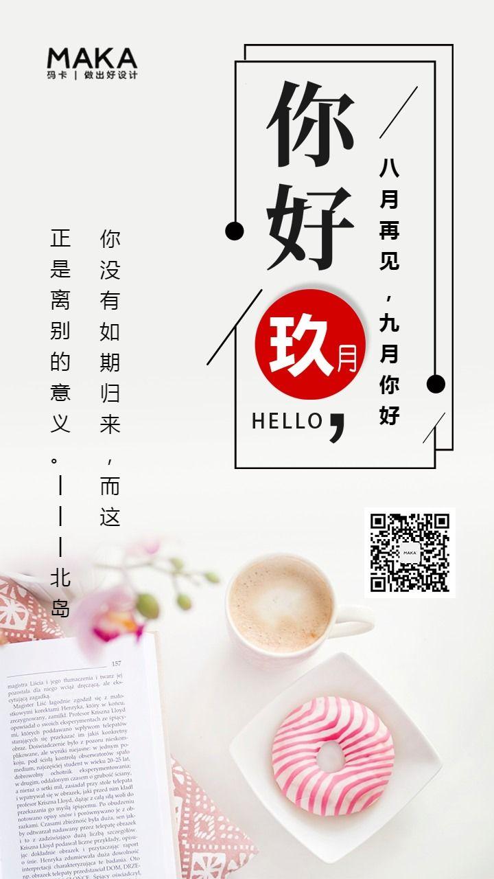 简约文艺9月你好日签月签手机版套装系列海报