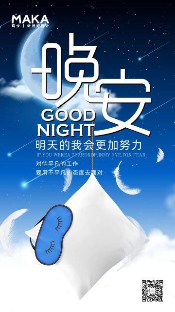 蓝色清新晚安心情日签手机海报