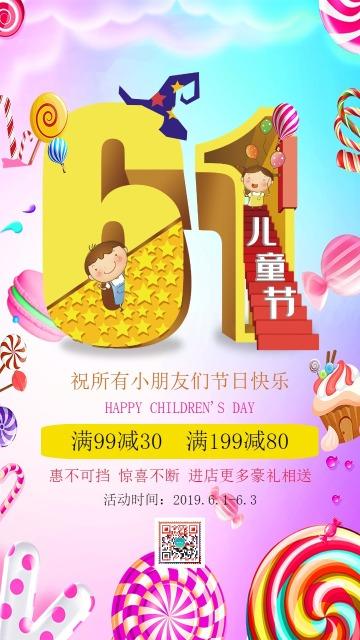 紫色简约大气店铺六一儿童节节日促销活动宣传海报
