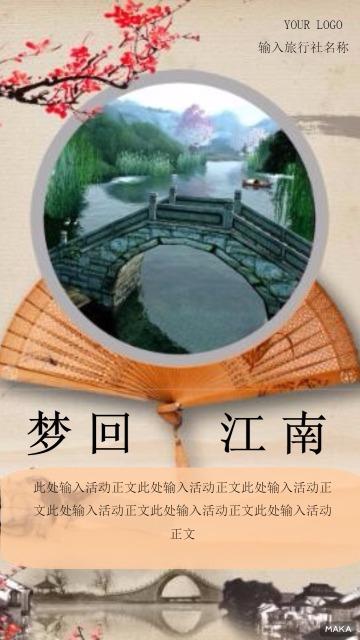 梦回江南美景旅行社促销活动海报模板