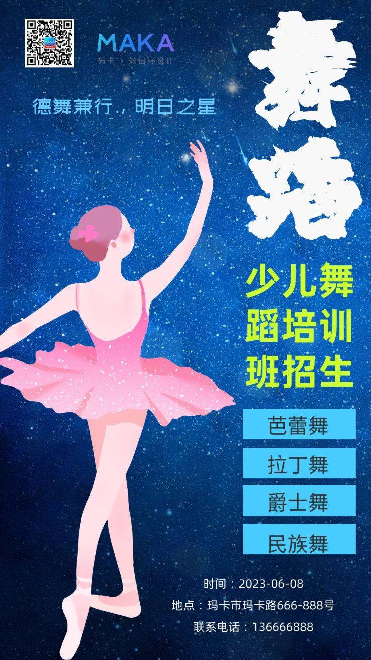 少儿舞蹈班兴趣招生海报