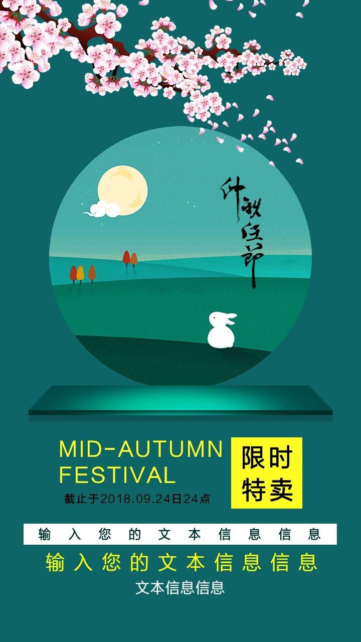 中国传统中秋节