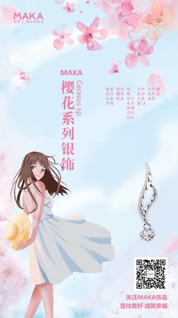 商业零售卡通唯美浪漫饰品店产品优惠宣传海报