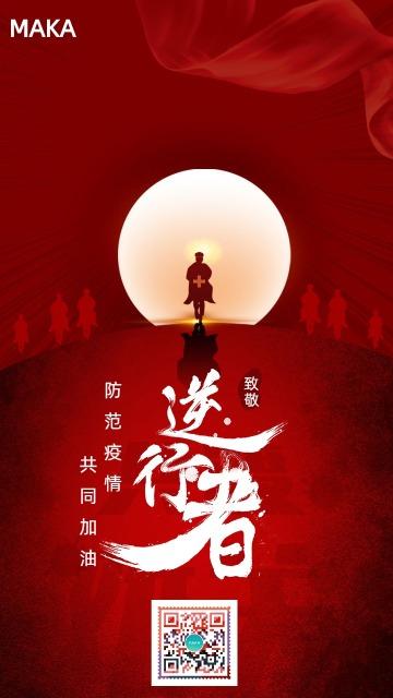 简约祈福中国武汉加油致敬逆行者健康知识宣传海报