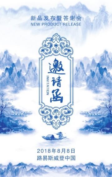 传统中国风元素青色蓝色水墨邀请函请柬