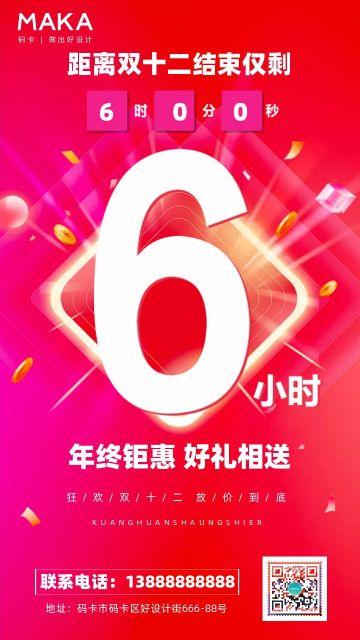 红色时尚炫酷双十二电商大促结束倒计时海报