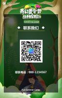 绿色小清新夏令营招生活动宣传H5