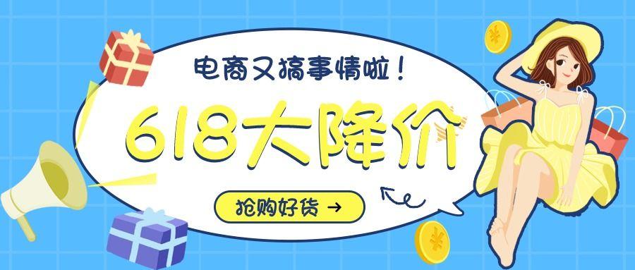 618简约插画设计风格年中618狂欢盛典促销活动微信公众号封面大图
