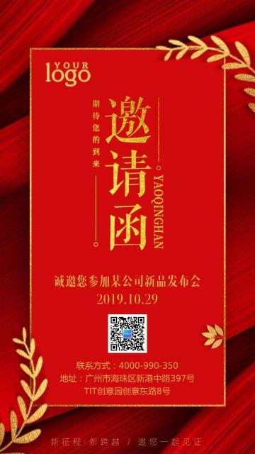 红色高端大气活动展会酒会晚会宴会开业发布会邀请函海报模板