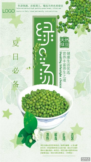 夏日·必备·解暑·良伴·绿豆汤·食品宣传海报