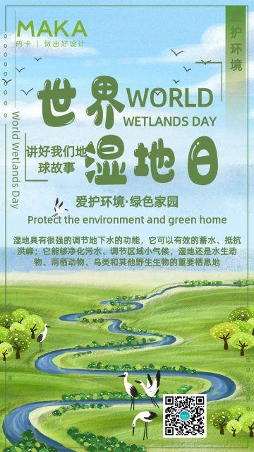 绿色清新自然世界湿地日公益宣传手机海报