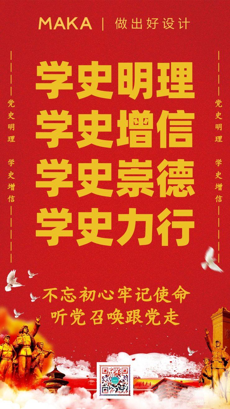 红色大气党政风格党史学习教育宣传海报