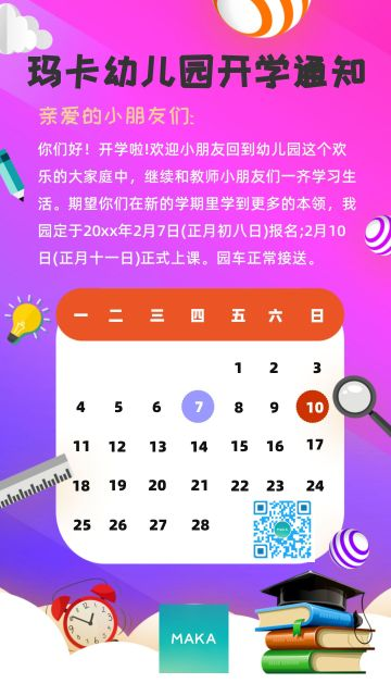 蓝紫色卡通幼儿园开学通知日历海报
