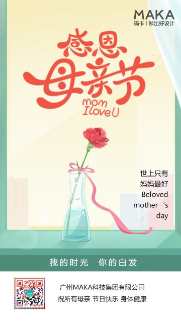 绿色文艺母亲节节日祝福手机海报