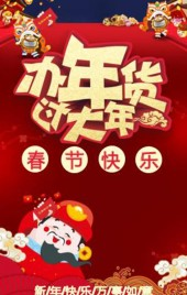 商品促销 新年年货促销 狗年年货置办 商超打折促销 新年促销