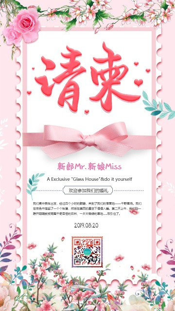 高端粉色浪漫婚礼邀请函 结婚请柬海报